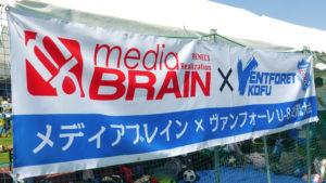 メディアブレイン×ヴァンフォーレ甲府:U8サッカー交流大会主催をスタート